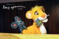 Лев и Мышка