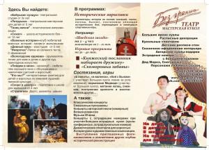 Буклет_УстьИжера_3_