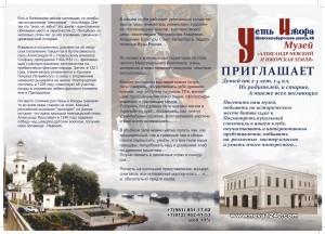 Буклет_УстьИжера_3_1(1)